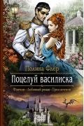 Полина Флёр - Поцелуй василиска