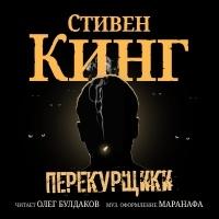 Стивен Кинг - Перекурщики