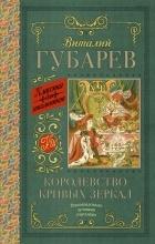 Виталий Губарев — Королевство кривых зеркал