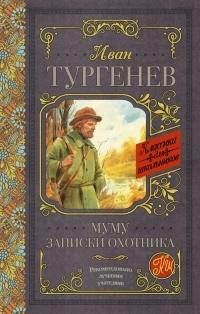 Иван Тургенев - Муму. Записки охотника