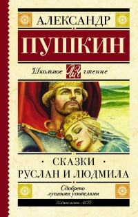 Александр Пушкин — Сказки. Руслан и Людмила