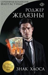 Роджер Желязны - Знак Хаоса