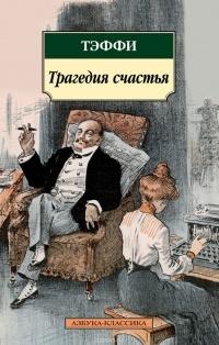 Тэффи  - Трагедия счастья (сборник)