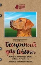 Клэр Гест - Бесценный дар собаки. История лабрадора Дейзи, собаки-детектора, которая спасла мне жизнь