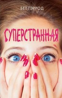 Бет Гэррод - Суперстранная