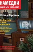 Леонид Парфёнов - Намедни. Наша эра. 1931-1940