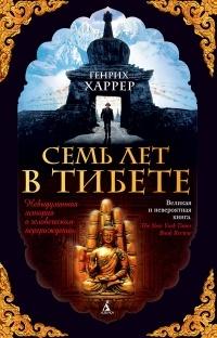 Генрих Харрер — Семь лет в Тибете