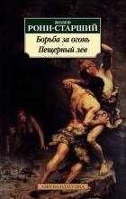 Жозеф Рони-Старший - Борьба за огонь. Пещерный лев
