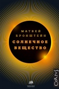 Матвей Бронштейн - Солнечное вещество