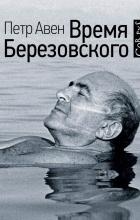 Пётр Авен - Время Березовского