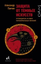 Александр Панчин - Защита от темных искусств. Путеводитель по миру паранормальных явлений