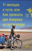 Евгений Почаев - 11 месяцев в пути, или Как проехать две Америки на велосипеде