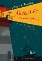 Мария Ботева - Маяк — смотри!