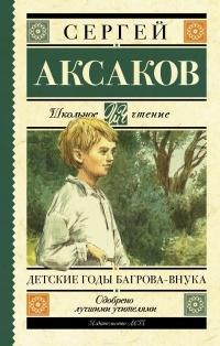 Сергей Аксаков - Детские годы Багрова-внука