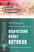 Н. Н. Блинов - Языческий культ вотяков