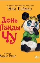 Нил Гейман - День панды Чу