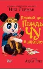 Нил Гейман - Первый день панды Чу в школе