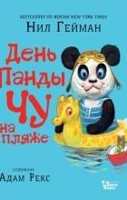 Нил Гейман - День панды Чу на пляже