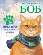- Кот по имени Боб