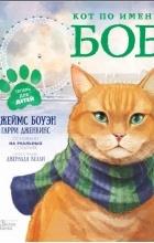 Джеймс Боуэн - Кот по имени Боб