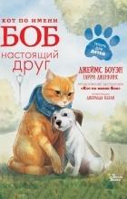 Джеймс Боуэн - Кот по имени Боб - настоящий друг