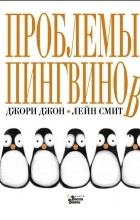 Джори Джон - Проблемы пингвинов