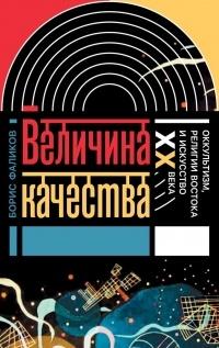 Борис Фаликов - Величина качества. Оккультизм, религии Востока и искусство XX века