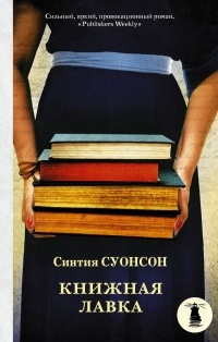 Синтия Суонсон - Книжная лавка
