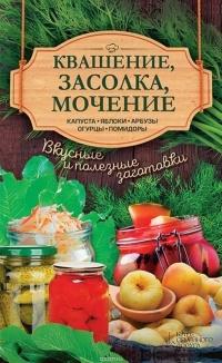 Кобец Анна Владимировна - Квашение, засолка, мочение. Капуста, яблоки, арбузы, огурцы, помидоры