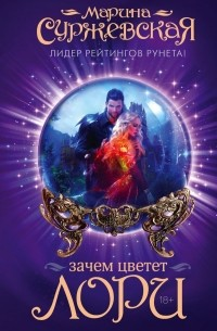 Марина Суржевская - Зачем цветет лори