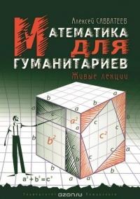Алексей Савватеев - Математика для гуманитариев. Живые лекции