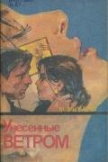 Маргарет Митчелл - Унесенные ветром в трех книгах. Книга 1