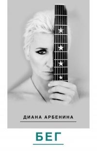 Диана Арбенина - Бег