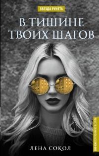 Лена Сокол — В тишине твоих шагов