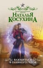 Наталья Косухина - Влюбиться в главного героя (сборник)