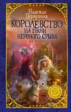 Надежда Первухина - Королевство на грани нервного срыва