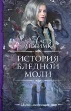Настя Любимка - История Бледной Моли