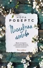 Нора Робертс - Последняя любовь