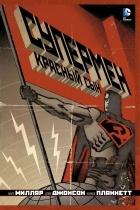 - Супермен: Красный сын
