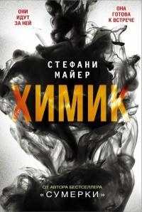 Стефани Майер - Химик