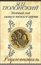 Яков Полонский - Медный лоб самого низкого сорта
