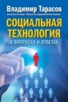 Владимир Тарасов - Социальная технология в вопросах и ответах.