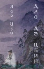 Лао Цзы - Дао Дэ Цзин