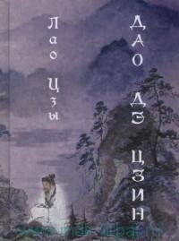 Лао Цзы — Дао Дэ Цзин