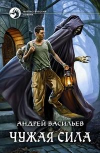 Андрей Васильев - Чужая сила