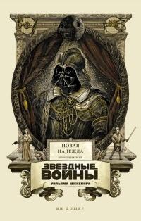 Ян Дошер — Звездные войны Уильяма Шекспира. Эпизод IV: Новая надежда