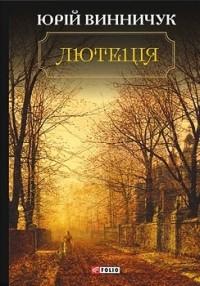Юрій Винничук - Лютеція