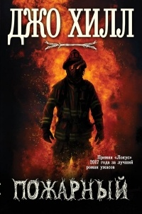 Джо Хилл - Пожарный