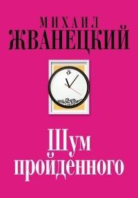 Михаил Жванецкий - Шум пройденного