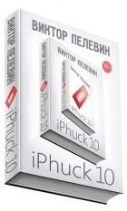 Виктор Пелевин — iPhuck 10